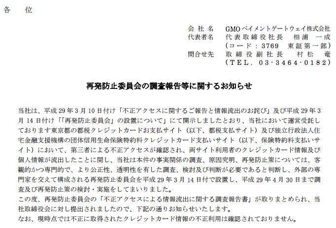 再発防止委員会の調査報告書等に関するお知らせ