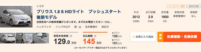カーセンサーで6年落ちのプリウスは129万円