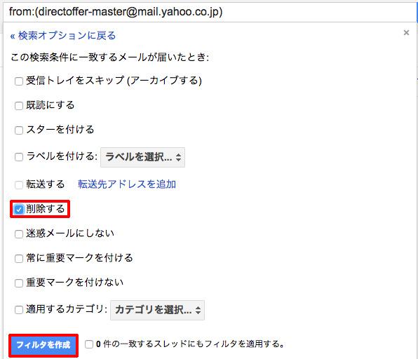 Yahoo!ダイレクトオファーからのメールを自動で削除するフィルタを作成
