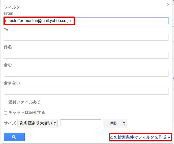 Yahoo!ダイレクトオファーからのメールを自動で削除