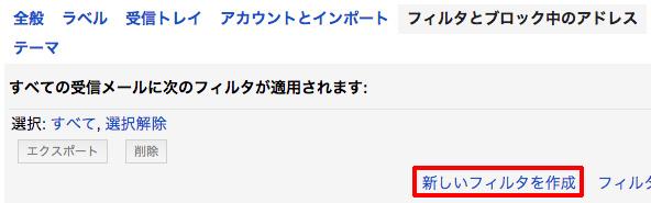 Gmailの設定を開いて「フィルタとブロック中のアドレス」をクリックして、「新しいフィルタを作成」をクリック