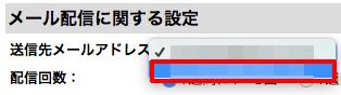 Yahoo!ダイレクトオファーの送信先メールアドレスを変更