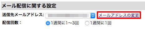 Yahoo!ダイレクトオファーに使ってないメアドを登録
