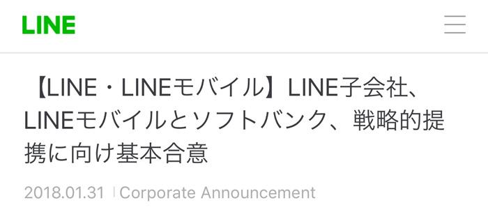 LINEモバイルとソフトバンクが提携