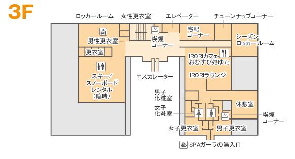 ガーラ湯沢 3階