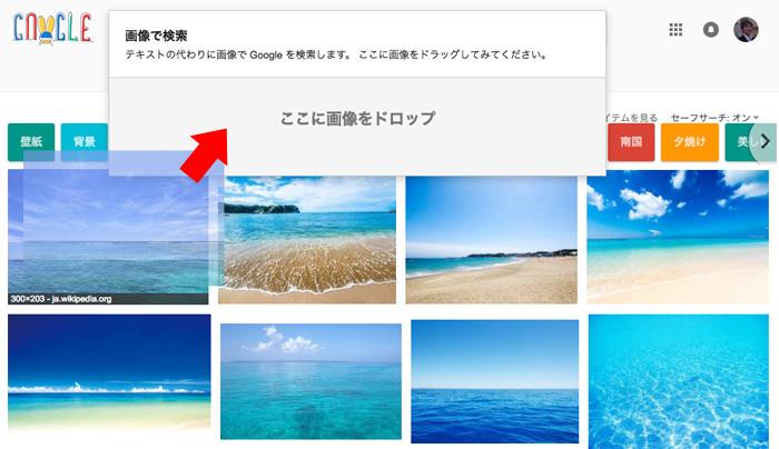 検索したい画像を検索バーにドラッグすると「ここに画像をドロップ」と表示されるので、画像をドロップする