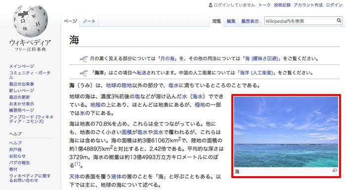 画像を掲載しているページに表示された「海」の画像をクリック