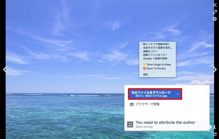 表示された画像を右クリックすると、「元のファイルをダウンロード」ボタンが表示されるのでクリックすれば、画像が保存されます