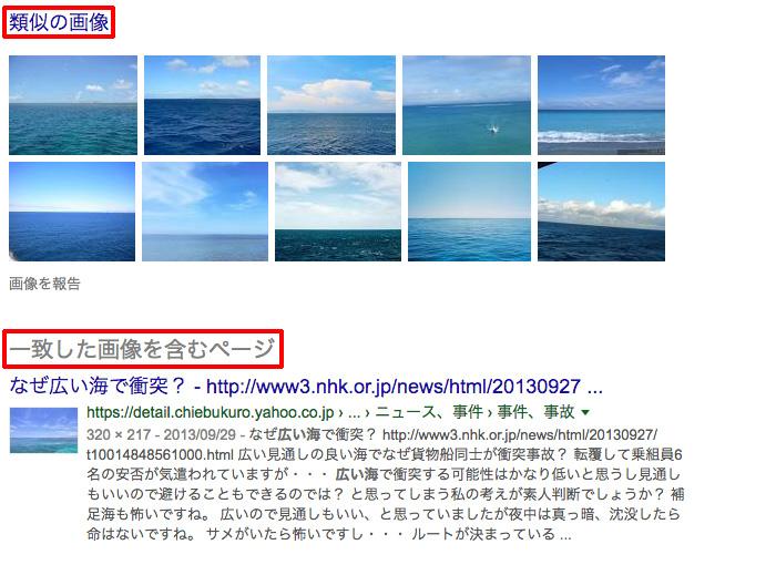 「一致した画像」や「類似の画像」が使われているサイトが表示される