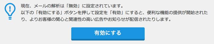 Yahoo!メールの便利機能と広告最適化 無効にする