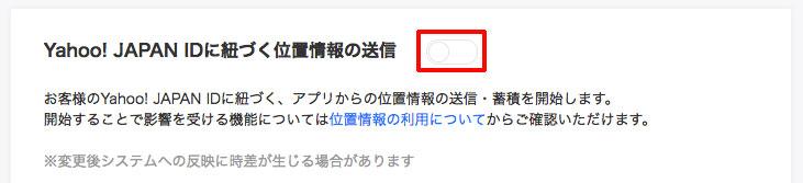 「Yahoo! JAPAN IDに紐づく位置情報の送信」をオフ