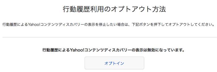 Yahoo!コンテンツディスカバリー オプトアウト