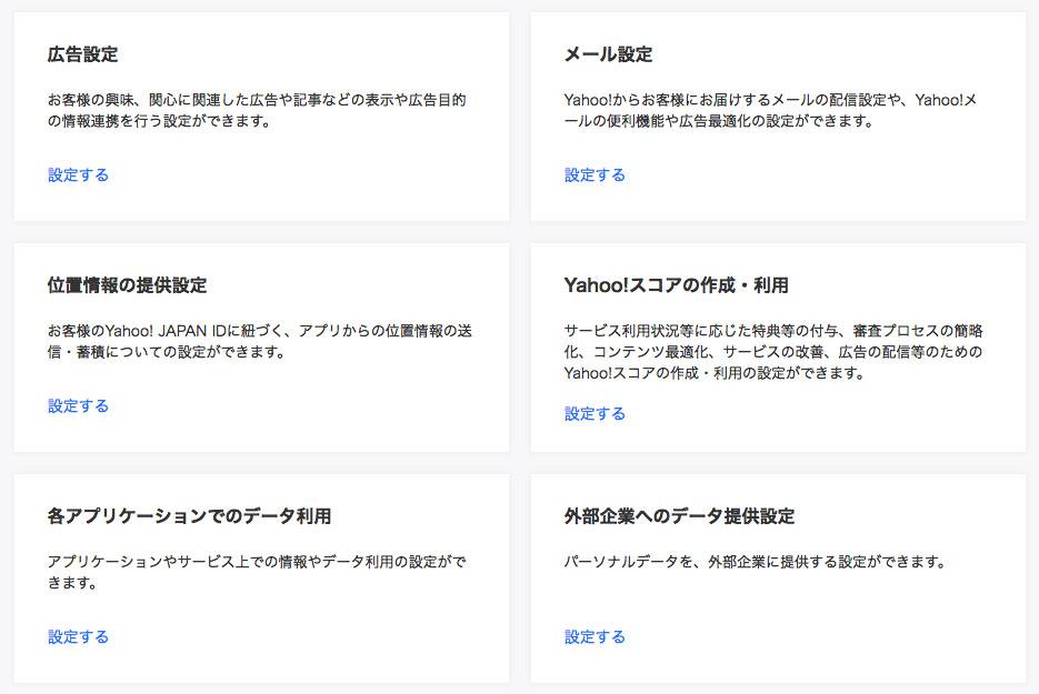 Yahoo、プライバシー・メール配信