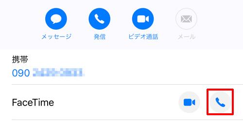 連絡先アプリにFaceTimeの項目が表示される