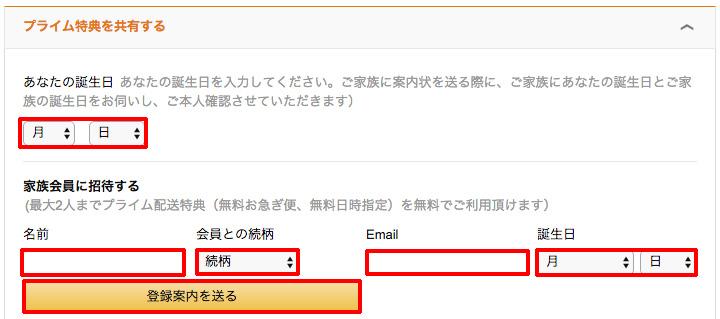 会員本人の誕生日、登録する家族の名前、会員との続柄、メールアドレス、家族の誕生日を入力し、「登録案内を送る」をクリック