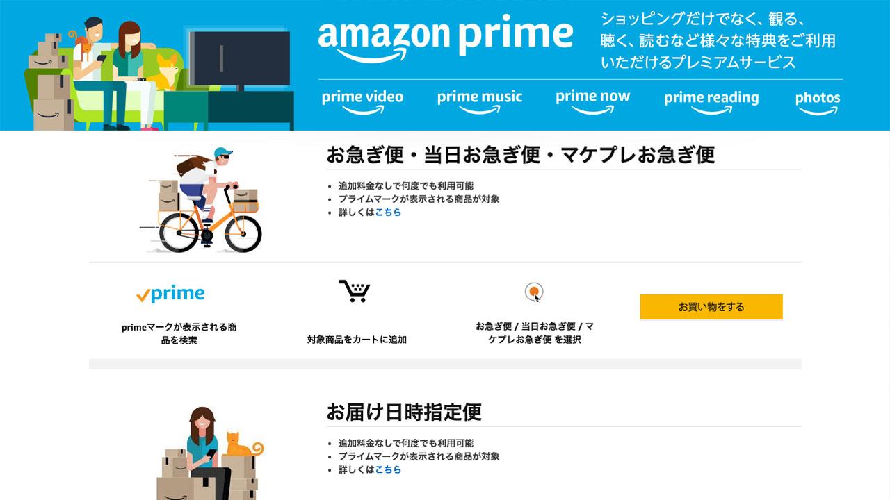 Amazonプライム家族会員に登録する方法