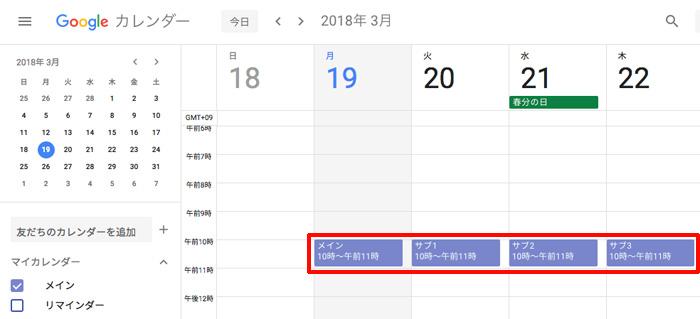 メインのカレンダーに統合される