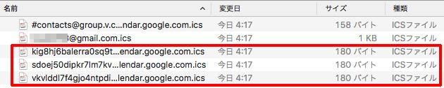 全てのカレンダーがICSファイルとしてエクスポートされる