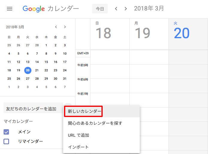 「友だちのカレンダーを追加」の右側の「+」をクリックして「新しいカレンダー」をクリック