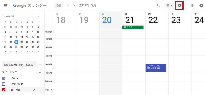 Googleカレンダー 設定