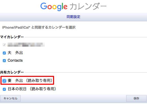 Googleカレンダーの同期設定