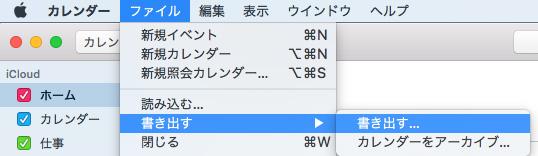 macOSのカレンダーアプリからカレンダーのファイル (ICSファイル) をエクスポート