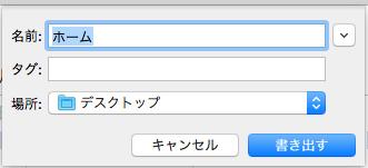 ICSファイルをエクスポート