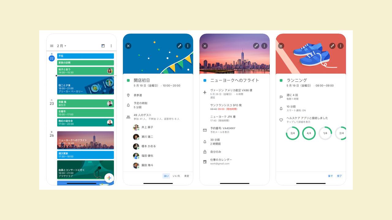 「iPhoneのカレンダー」から「Googleカレンダー」へ移行する方法