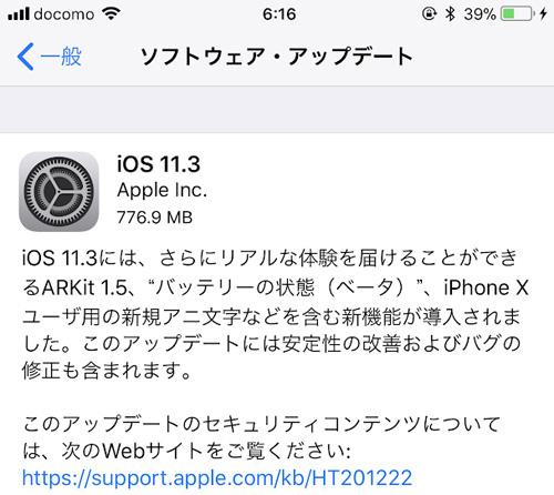iOS11.3がリリース