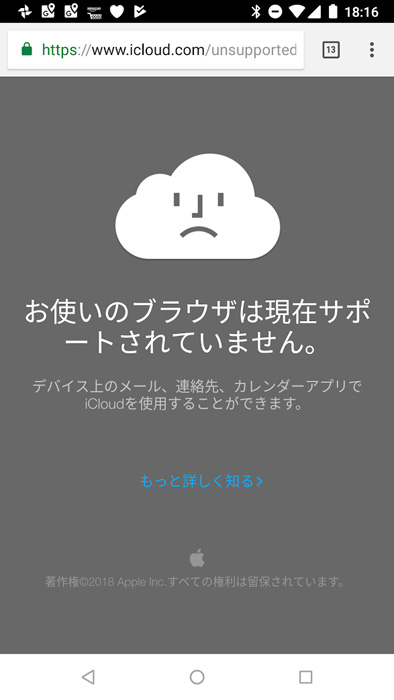 Androidでは使えないiCloud