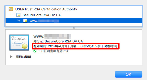 SSL証明書の有効期限が表示される