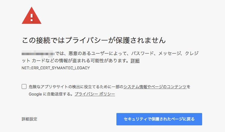 Chrome66でシマンテックのSSL証明書を導入しているサイトに訪れると、「この接続ではプライバシーが保護されません」と表示されて閲覧できない