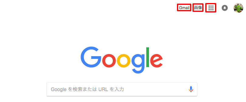 新規タブを開けば、「Gmail」「画像検索」「Googleサービスのボタン」が表示される