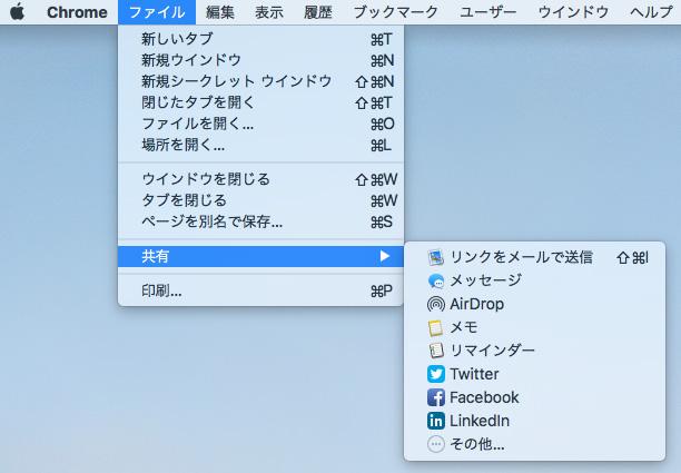 デスクトップ版ChromeでSNSなどへ共有することもできるけど、ファイル→共有と進むのは面倒