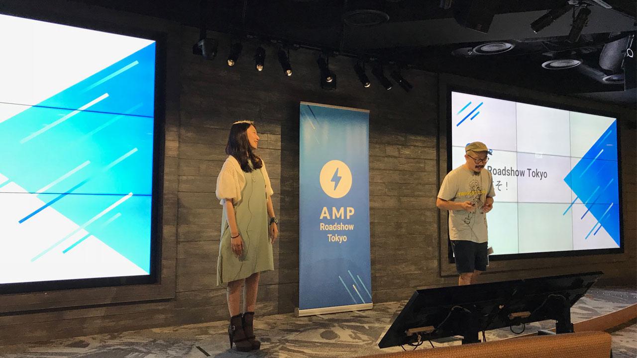 AMP Roadshow Tokyo 2018に行ってきた!今後のAMPはどうなる?