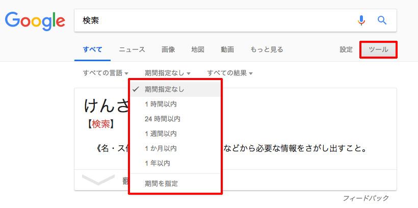 Google検索の「ツール」から期間を指定して検索