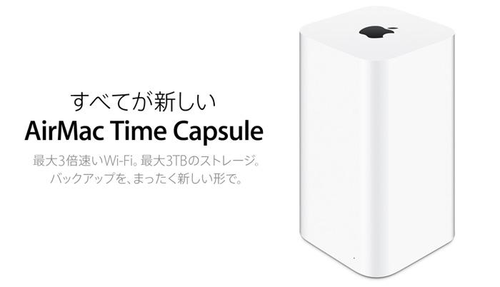 AppleがAirMacシリーズの販売を中止