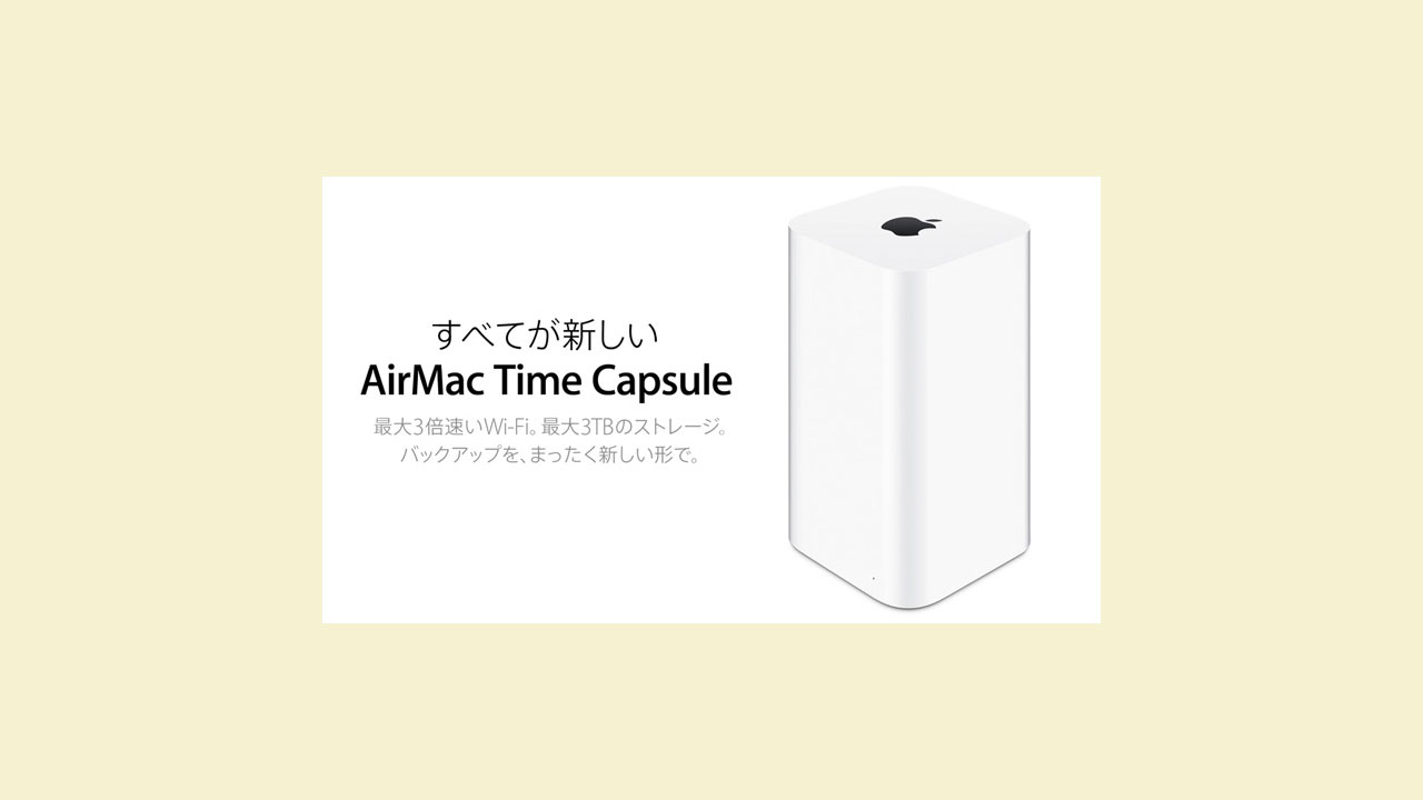 AppleがAirMacシリーズの販売を中止する2つの理由