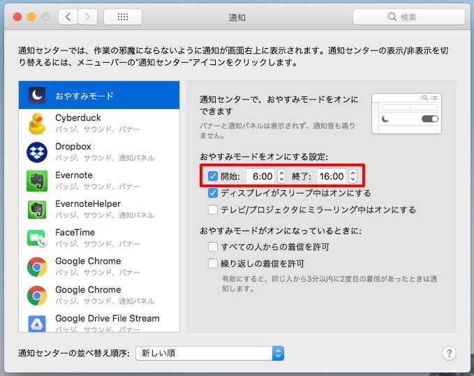 macOSのおやすみモードを設定