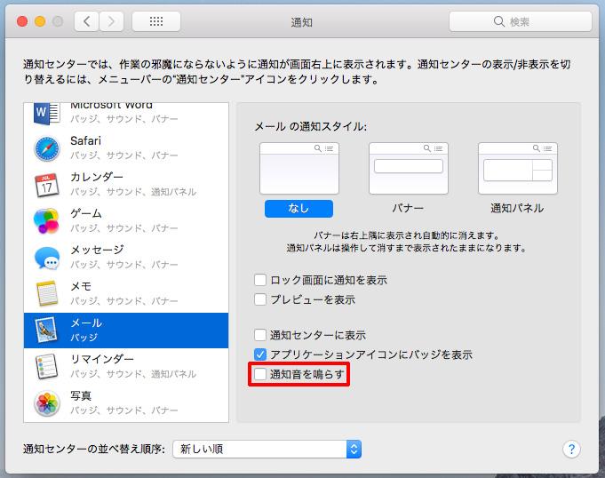 macOSの設定に入って、「通知音を鳴らす」を「オフ」にする