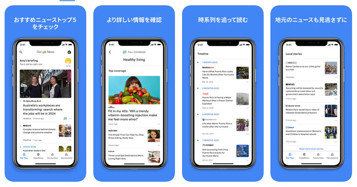 「Googleニュース」アプリ
