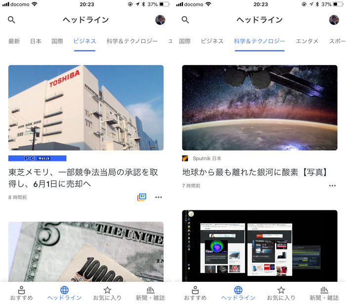 「Googleニュース」アプリのヘッドライン