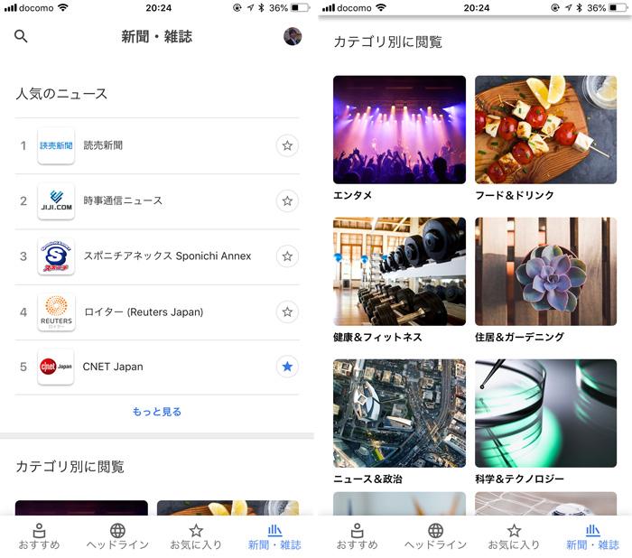 「Googleニュース」アプリの新聞・雑誌 (ニューススタンド)