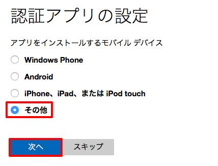 認証アプリの設定