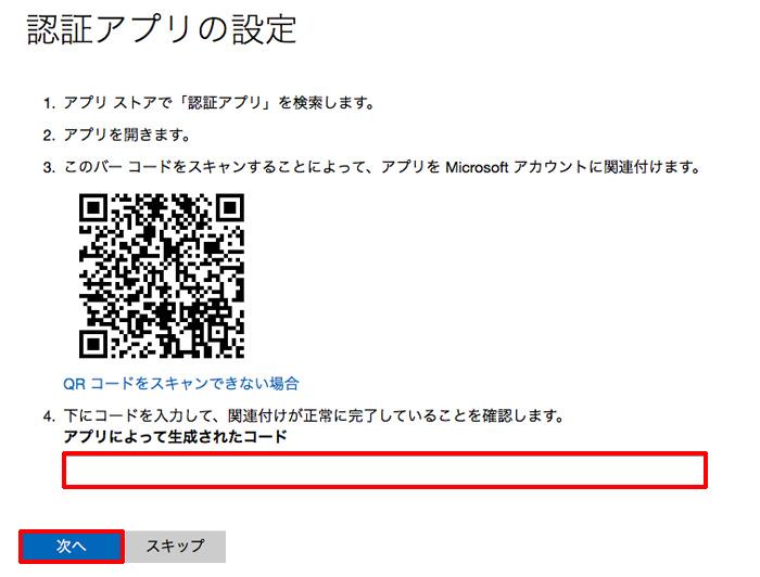 QRコードを読み込んで、アプリによって生成されたコードを入力して「次へ」をクリック