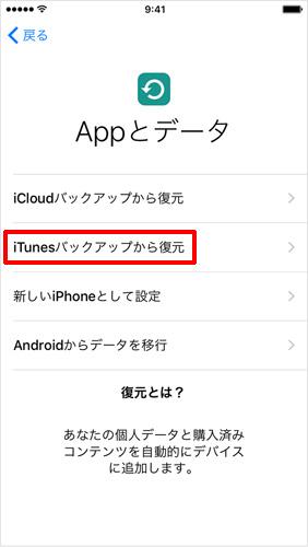 iTunesバックアップから復元