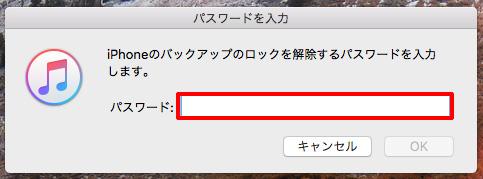 iTunesバックアップのロックを解除するパスワードを入力