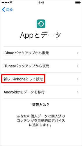 「新しいiPhoneとして設定」をタップ