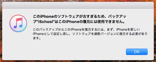 """「このiPhoneのソフトウェアが古すぎるため、バックアップ""""xxxxx""""はこのiPhoneの復元には使用できません。」と表示される"""