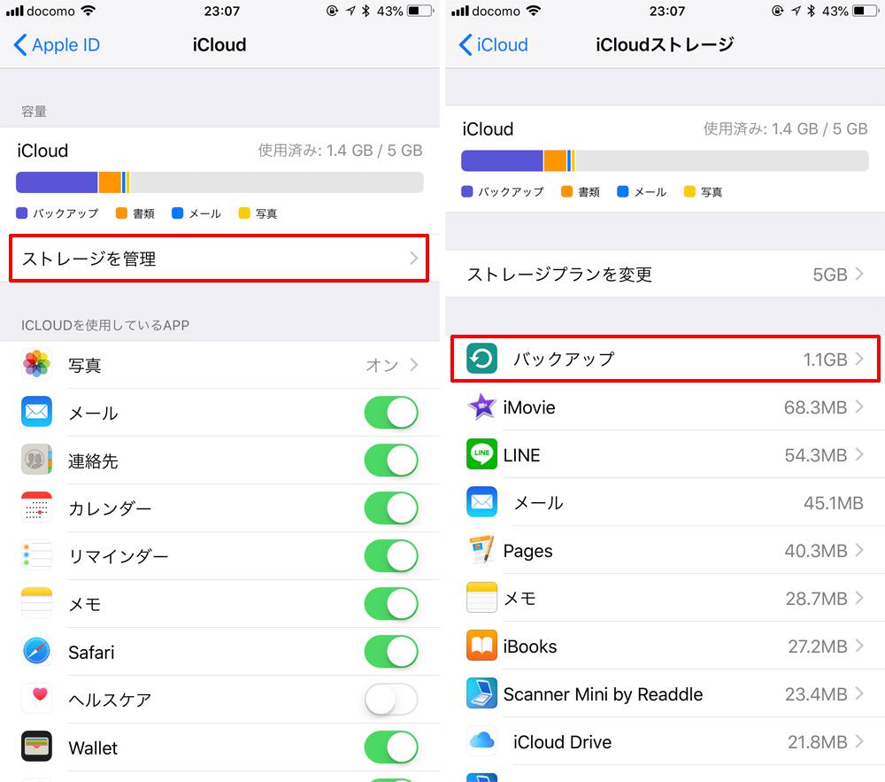 iCloudバックアップの項目を整理する